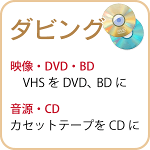 ビデオ・DVDダビング