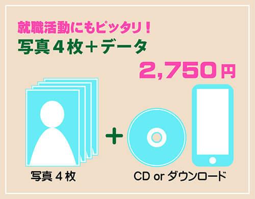 証明写真 写真・CDデータ付き